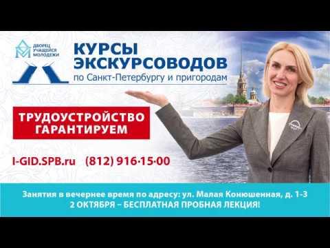 ТАРИВИЗОР Курсы экскурсоводов в Санкт Петербурге