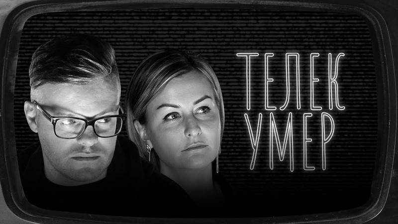 Как снимать документальное кино в России / Никита Тихонов-Рау и Ольга Арлаускас ТЕЛЕК УМЕР 6