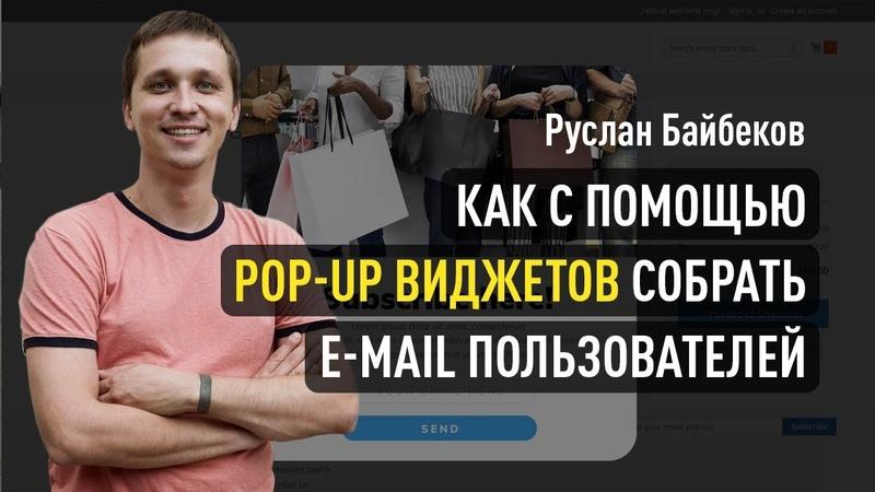 Как собирать e mail пользователей с помощью pop up виджетов Руслан Байбеков
