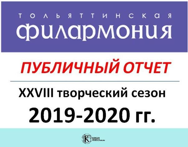 Публичный отчет о результатах деятельности Тольяттинской филармонии в 2019 году