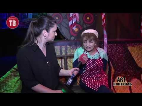 ART Коктейль Выпуск № 169-2 от 23.11.2019 ТЮЗ - Вверх тормашками
