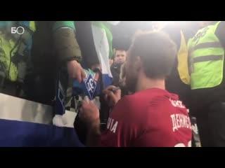 Виталий Денисов раздаёт автографы болельщикам своего бывшего клуба