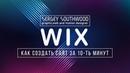 Знакомство с конструктором сайтов WIX и создание личного сайта за 10 минут.