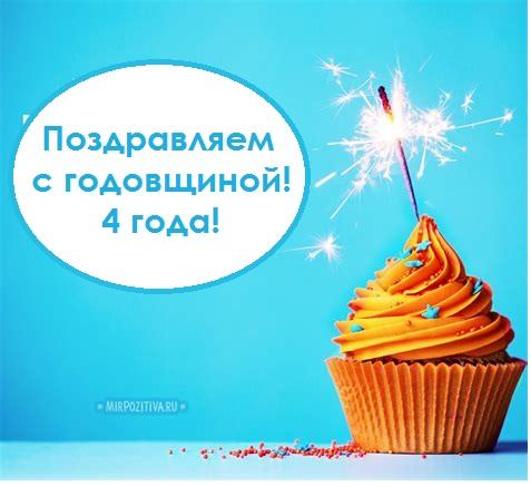 Поздравление на 1 годовщину компании