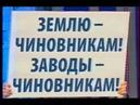 Песня про чиновников КВН, команда «Кефир», Нягань