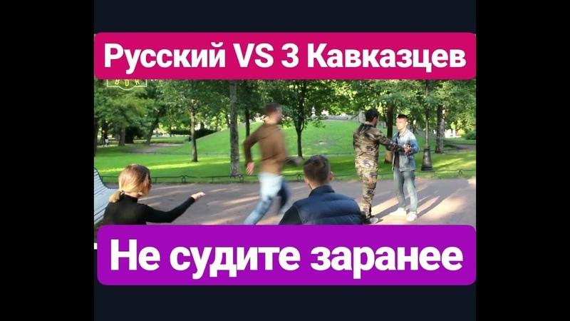 BDR-22 Русский против 3 Кавказцев...Это Что-то...