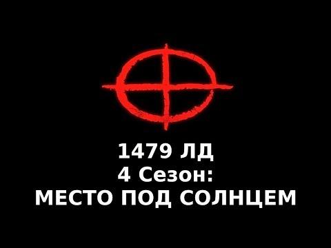DND 1479 ЛД 4 Сезон Место по солнцем 3 Да здравствует Король Финал QnA