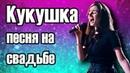 Песня Кукушка Палина Гагарина на адыгейской свадьбе в исполнении двух девушек