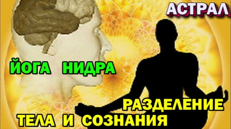 Нидра йога для выхода в Астрал Разделение тела и сознания Тета медитация часть 1