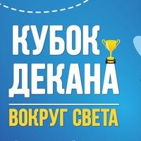 Кубок Декана 2019