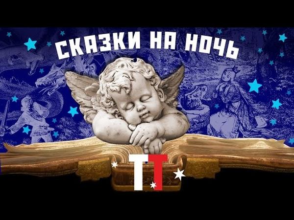 «Сестрица Аленушка и братец Иванушка», русская народная сказка. Читает Елена Старостина