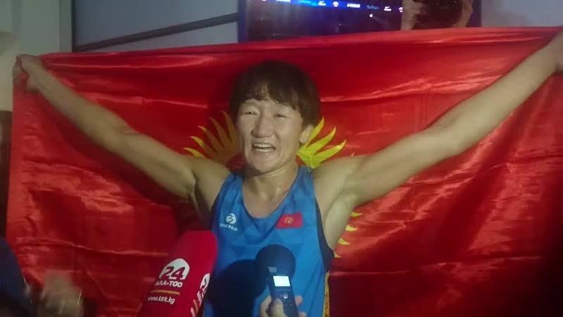 Айсулуу Тыныбекова чемпион мира!