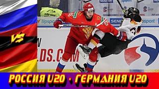 МЧМ 2020 | Россия U20 - Германия U20 | Обзор матча
