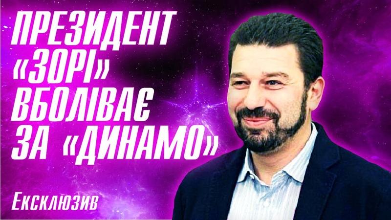 Президент Зорі відвідав гру Динамо Юве і дав інтерв'ю ЕКСКЛЮЗИВ