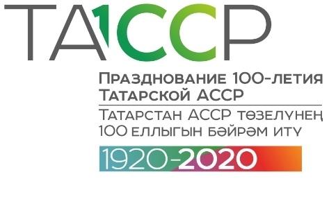 2020 год – год празднования 100 лет ТАССР, изображение №1