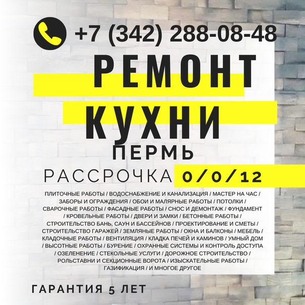 Ремонт кухни в Перми в рассрочку 0/0/12 на все работы и материалы.