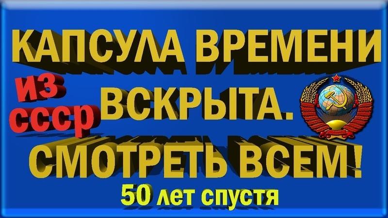 РАСКОПАЛИ И ВСКРЫЛИ КАПСУЛУ ИЗ СССР 50 ТИ ЛЕТНЕЙ ДАВНОСТИ