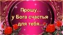 Прошу у Бога счастья для тебя Не мимолётного а самого земного