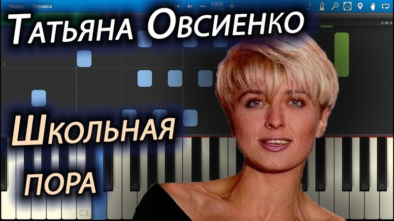 Татьяна Овсиенко Школьная пора на пианино Synthesia