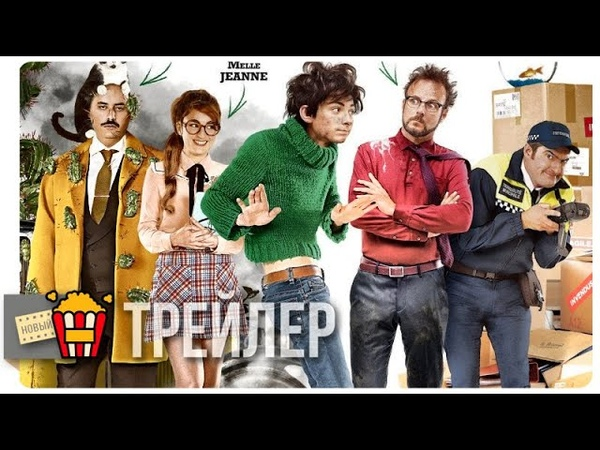 Гастон — Русский трейлер 2018