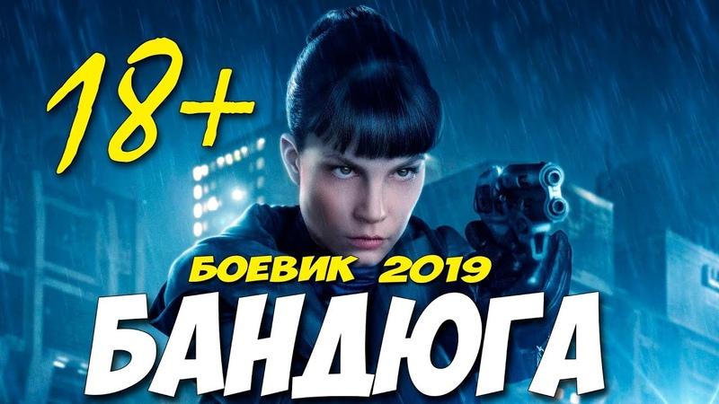 РАСКИДАЛ СПЕЦНАЗ Боевик 2019 БАНДЮГА @ Русские боевики 2019 новинки HD 1080P
