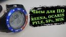 Часы для подводной охоты Reena, Ocaris, Pyle, Omer SP1 MIK