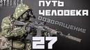 Stalker Путь Человека Возвращение Прохождение - Часть27Уничтожение отряда Стилета
