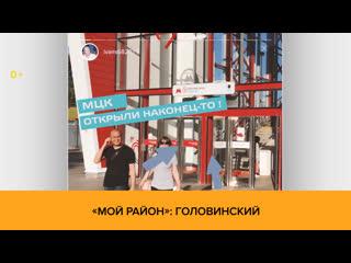 «мой район»что изменилось в головинском районе — утром24
