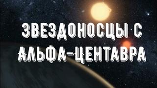 Звездоносцы с Альфа-Центавра(Нева (Габриэль Р.Л.))