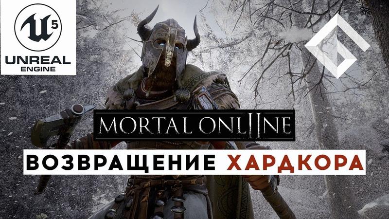 MORTAL ONLINE 2 ВОЗВРАЩЕНИЕ ХАРДКОРА НА UNREAL ENGINE 5