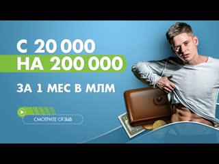 С дохода в 20 000 на 200 000 за месяц. отзыв о курсе start up mlm
