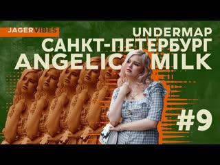 Jagervibes выпуск 9 / undermap / angelic milk / санкт-петербург