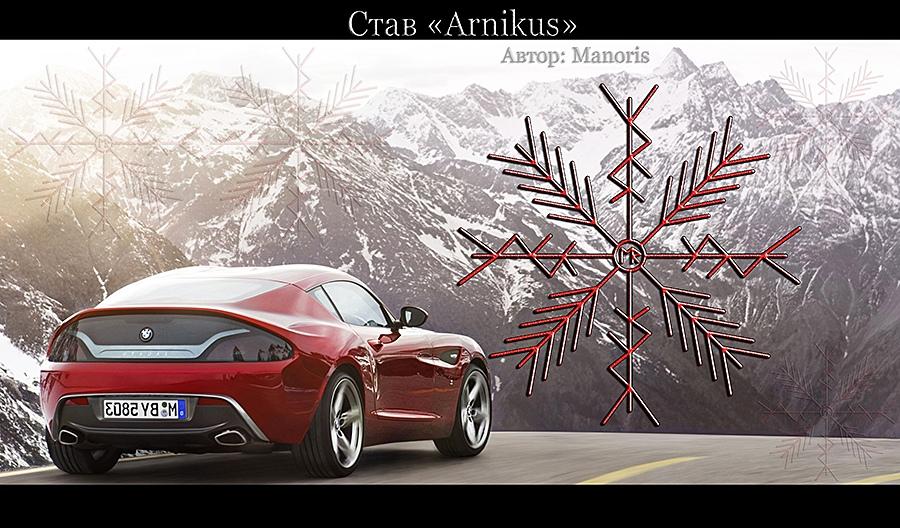 "Став ""Arnikus"" (защита водителя и транспортного средства). Iuh7NXSGBv0"