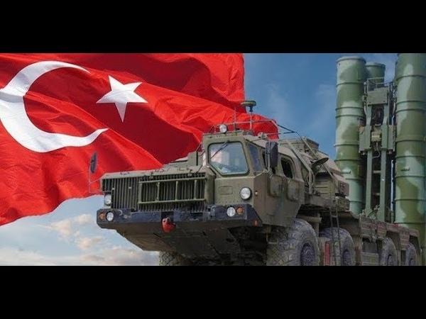 Турция продали США Российский зенитно ракетный комплекс С 400