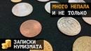 Монеты Непала, Саравак, Мальты, Мальдив и Азорских островов