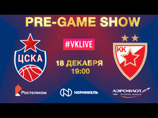 CSKAbasket Pre Game. Црвена Звезда