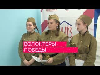Волонтёры Победы / Ишим / Тюменская область