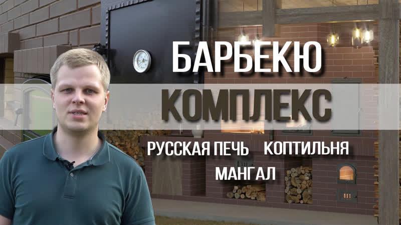 Барбекю комплекс мангал с углубленным подом, русская печь с закрытым шестком, коптильня по традиции