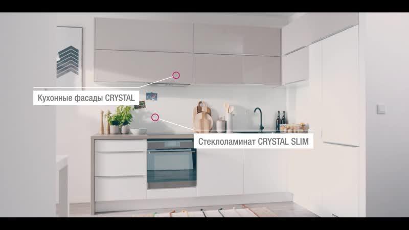 Мебельные фасады для кухни REHAU CRYSTAL
