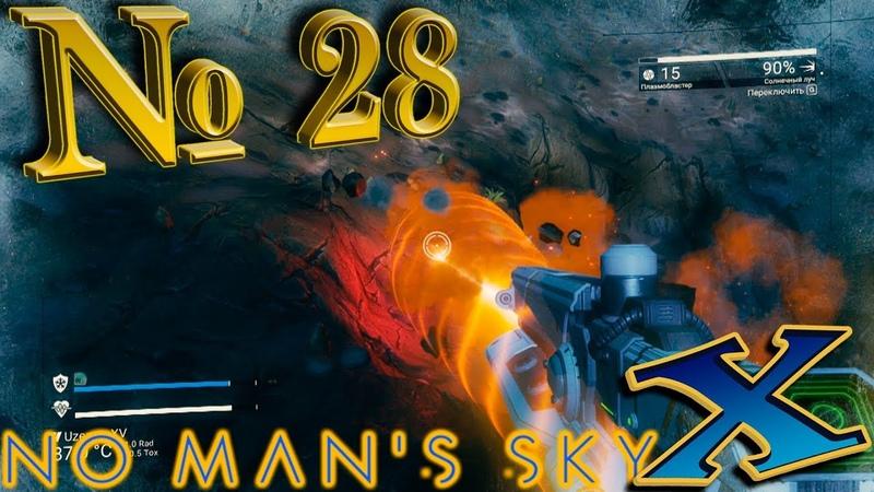 Живой корабль Часть 2 Карманная звезда No Man`s Sky Beyond №28 первый взгляд Living Ship