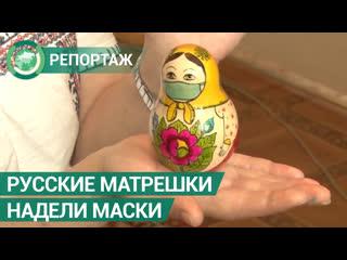 Русские матрешки надели медицинские маски. ФАН-ТВ