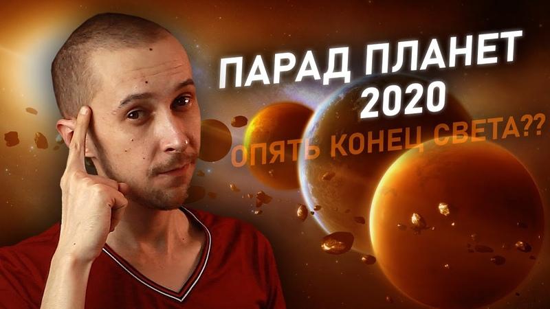 ПАРАД ПЛАНЕТ 2020 Раздутая сенсация или конец света