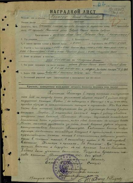 Герой Советского Союза Полюсук Н.М., изображение №5