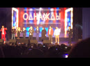 Шоу Однажды в России 16 02 2020 ДК Ленсовета