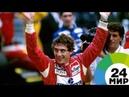 Черный день «Формулы-1»: как погиб Айртон Сенна - МИР 24