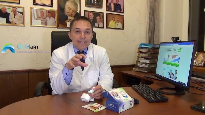 Ведущий врач-сомнолог Бузунов Роман Вячеславович об капе от храпа Сонайт