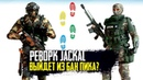 Rainbow Six Siege Реворк Jackal Нерф и Баф оперативников