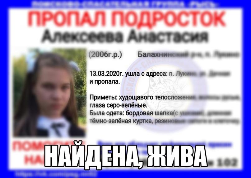 Алексеева Анастасия Максимовна, 2006г.р. Балахнинский р-н, п. Лукино