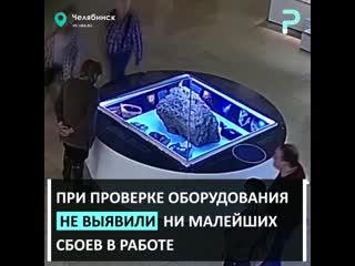 Подъем купола над Челябинским метеоритом