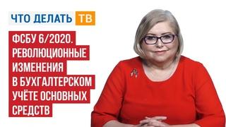 ФСБУ 6/2020. Революционные изменения в бухгалтерском учёте основных средств
